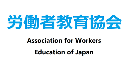 労働者教育協会