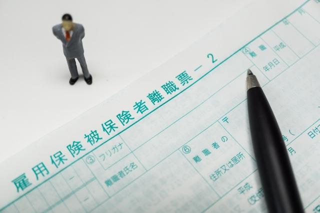 【2017年12月31日】~離職票と失業給付~