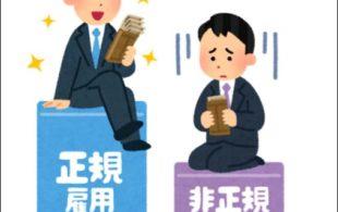 非正規差別を許さない 最高裁判判決をかちとろう!!
