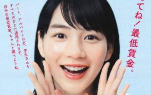 10月1日より千葉県の最低賃金が925円に!