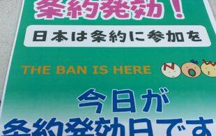 核兵器禁止条約発効へ 1.22 _千葉駅前宣伝