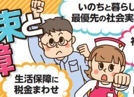 第92回千葉県中央メーデーの開催